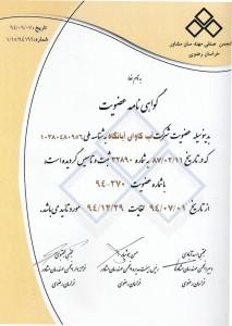 Govahi_Nezam Mohandesi